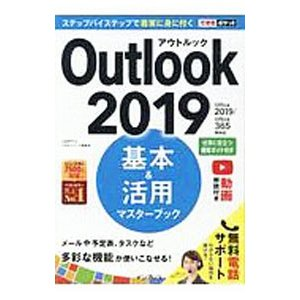 Outlook 2019基本&活用マスターブック/山田祥平