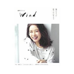 風吹ジュンWind/風吹ジュン