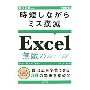 時短しながらミス撲滅Excel無敵のルール/榊裕次郎