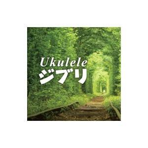 オムニバス/ウクレレ・ジブリ