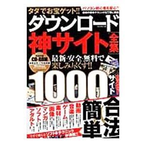 タダでお宝ゲット!!ダウンロード神サイト全集/オークラ出版