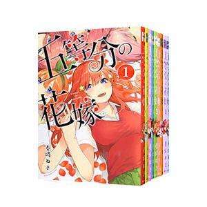 五等分の花嫁 (1〜14巻セット)/春場ねぎ|netoff
