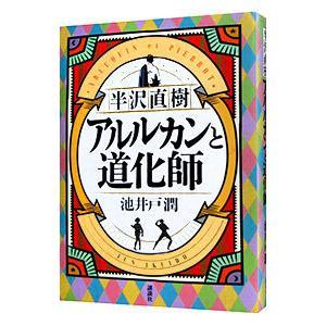 アルルカンと道化師 (半沢直樹シリーズ5)/池井戸潤
