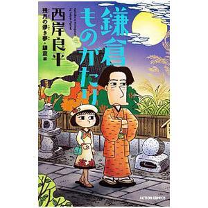 鎌倉ものがたり 残月の儚き夢・鎌倉編/西岸良平|netoff