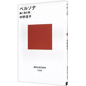 ペルソナ/中野信子