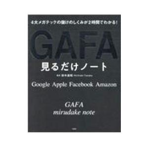GAFA見るだけノート/田中道昭