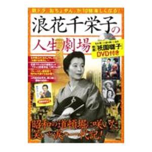 浪花千栄子の人生劇場/宝島社