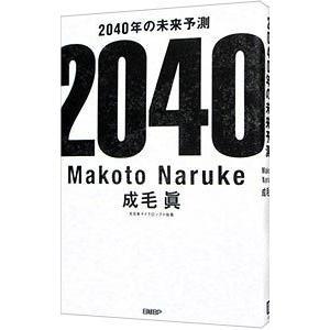 2040年の未来予測/成毛真