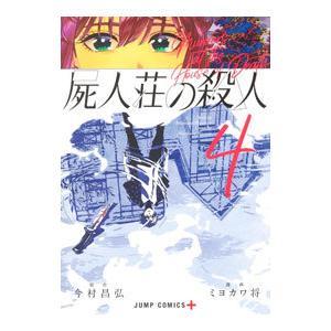 屍人荘の殺人 4/ミヨカワ将の画像