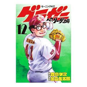 グラゼニ−パ・リーグ編− 12/足立金太郎|netoff