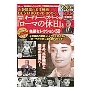 水野晴郎の名作映画BEST100 DVD BOOK まるまる収録! オードリー・ヘプバーンの『ローマ...