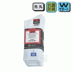 おたふく手袋 抗菌のびのびソックス サラシ先丸 5足組 25-27cm (JW-320)|netonya