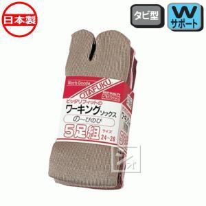 おたふく手袋 フィットワーキングソックス 5足組 (カラータビ型) 24-26cm (#748)|netonya