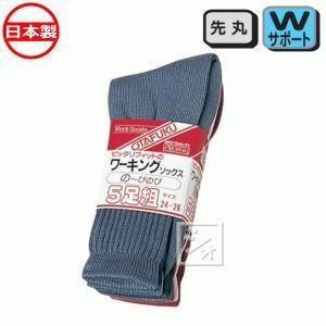 おたふく手袋 フィットワーキングソックス 5足組 (カラー先丸) 24-26cm (#749)|netonya
