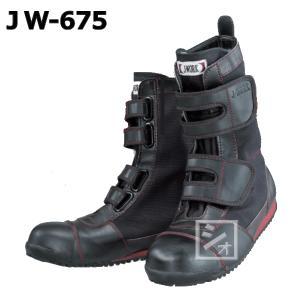 安全靴 ファイヤーホーク JW-675|netonya