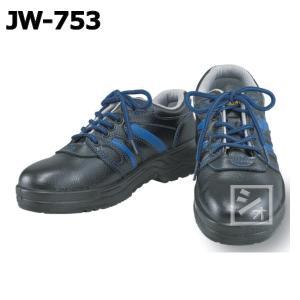 安全シューズ (静電短靴タイプ) JW-753|netonya