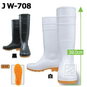 耐油長靴 (ロングタイプ) JW-708|netonya