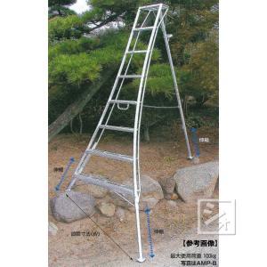 アルステップ 造園プロ用3本伸縮タイプ AMP-10 (三脚脚立)|netonya|02