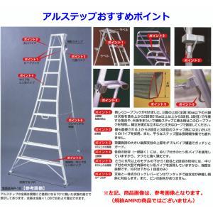 アルステップ 造園プロ用3本伸縮タイプ AMP-12 (三脚脚立) netonya 03