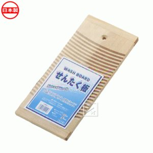 木製せんたく板 (小) 約32×14cm (洗濯板)|netonya