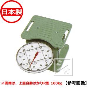 上皿自動はかり R型 60kg 富士計器 盤面水平体重秤 (上皿はかり はかり)|netonya