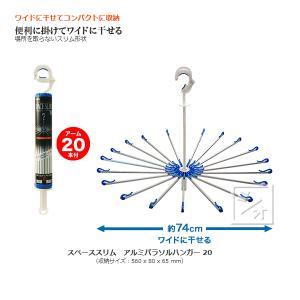スペーススリム アルミパラソルハンガー20 キクロン (パラソルハンガー 洗濯ハンガー )|netonya