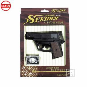 セキデン 銀玉鉄砲 セキデンオートマチック SAP50|netonya
