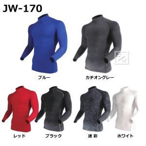 アンダーシャツ 長袖 JW-170 BT パワーストレッチハイネックシャツ|netonya