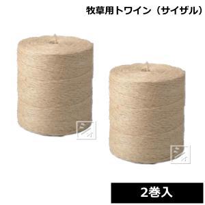 牧草用ベーラートワイン (サイザル) 6000F 2巻入 (農業資材 農業用品)|netonya