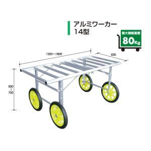 アルミワーカー 14型 ウレタンタイヤ (収穫台車 運搬台車)|netonya