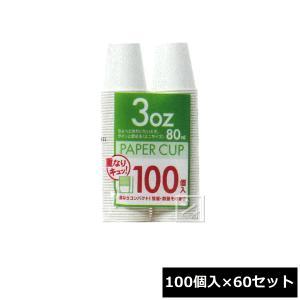 業務用 紙コップ 80ml 3000個 (100個入×30袋)|netonya