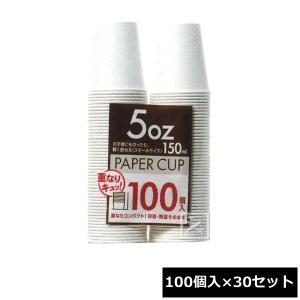 業務用 紙コップ 150ml 3000個 (100個入×30袋)|netonya