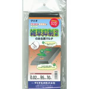 穴無しマルチ 黒  (0.02mm×95cm×10m) 雑草抑制効果のある黒マルチ|netonya