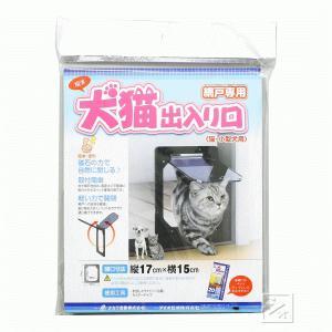 ダイオ化成 網戸専用 犬猫出入り口 S型 猫・小型犬用 PD-1923