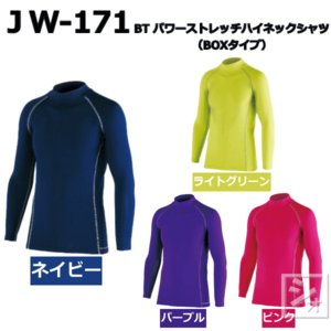アンダーシャツ 長袖 JW-171 BTパワーストレッチ ハイネックシャツ|netonya