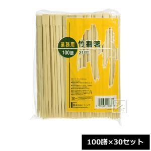 割り箸 業務用 竹割箸 21cm (100膳×30セット)  3000膳|netonya