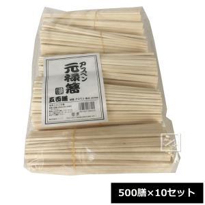 割り箸 業務用 アスペン元禄箸 (裸) 500膳×10セット (5000膳)|netonya