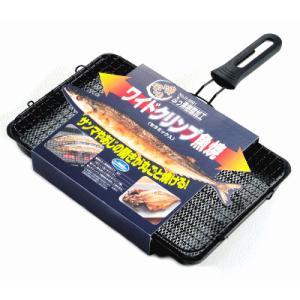 魚焼き器 焼き風味ワイドクリンプ 魚焼き H-8881  ガステーブル専用 netonya