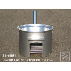 アルミ鋳物平釜 64cm パワーかまど(煙突付)PK-580 セット|netonya