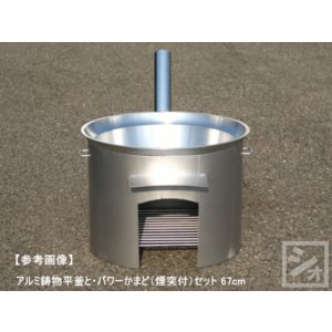 アルミ鋳物平釜 67cm パワーかまど(煙突付)PK-630 セット|netonya
