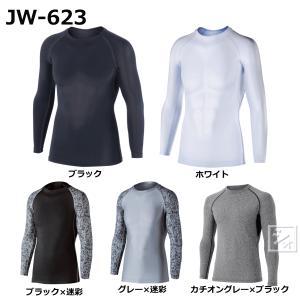 アンダーシャツ JW-623 冷感 消臭 パワーストレッチ 長袖クルーネックシャツ...