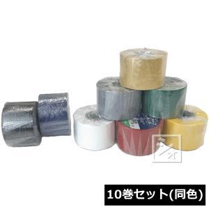ビニールテープ 10巻セット (同色) 幅50mm×20m|netonya