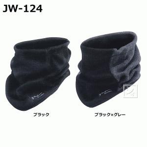 JW-124 発熱防風 ネックウォーマー