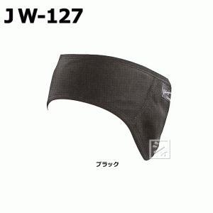 おたふく手袋 JW-127 発熱防風 イヤーウォーマー