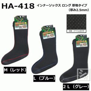 おたふく手袋 HA-418 インナーソックス ロング 厚地タイプ (1足) ホットエース|netonya|02