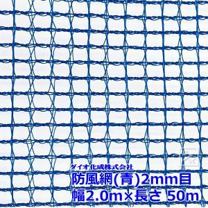 防風ネット 防風網 130 (青) 2mm目 2.0m×50m (紙管なし)|netonya