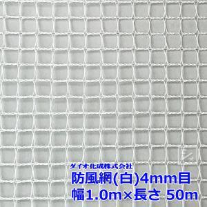 防風ネット 防風網 140 (白) 4mm目 1.0m×50m (紙管なし)|netonya