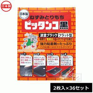 ネズミ捕り ねずみとりもち ピッタンコ黒 (2枚入×36セット) (ケース販売) netonya