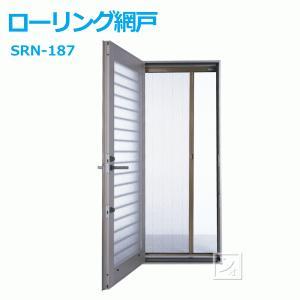 セイキ販売 SRN-187 ローリング網戸 自動収納式 横引ロール網戸 netonya