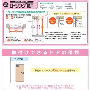 セイキ販売 SRN-187 ローリング網戸 自動収納式 横引ロール網戸 netonya 03